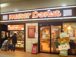 Mister Donut Kobe Station