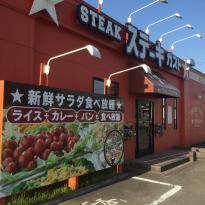 Steak Gusto Akita Hiromae