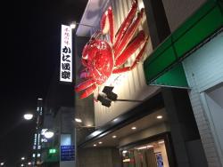 Kanidoraku Hiroshima
