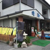 Restaurant Harumi