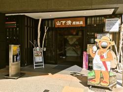 Furui Machinami Museum Kiyoshi Yamashita Gengaten