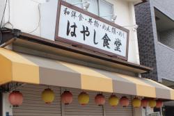 Hayashi Shokudo