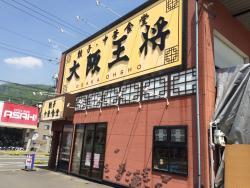 Osakaosho Goko