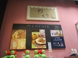 Nomono Cafe, Ueno
