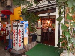 Ryukyu Cuisine Akasatana