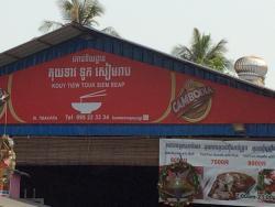 Kouy Tiew Touk Siem Reap Restaurant