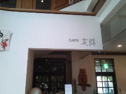 カフェ花陽(ホテルサンパレス球陽館)