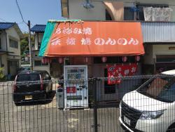 Okonomiyaki Nonnon