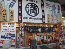 Manmaru Iwakuni