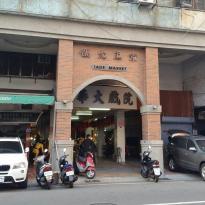 Taichung Park Market