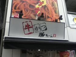 Gyukatsu Katchan