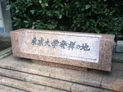 University of Tokyo Origin Place Monument