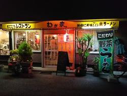 Restaurant Wagaya