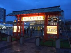 Nara Kotsu Bus Lines