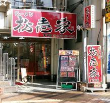 Ramen Matsuichiya Hiratsuka