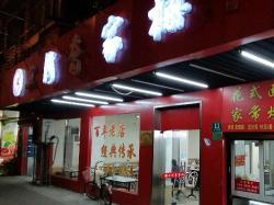QiaoJiaZha (Guang Middle Road)