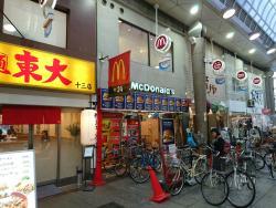 McDonald's Ebisubashi-Minami