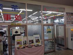 Hirabari Driver's License Testing Center Cafeteria