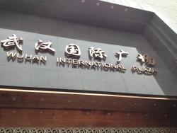 Wuhan International Plaza Shopping Center