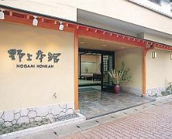 Nogamihonkan Ryokan