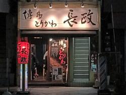 Torikawa Nagamasa Ningyo-Cho