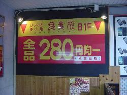 鳥貴族 近鉄日本橋店