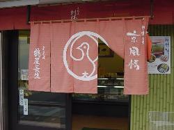 京菓匠 鶴屋長生 嵐山店