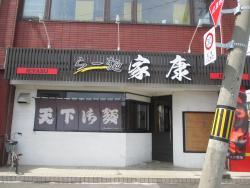 Ramen Ieyasu Kitago