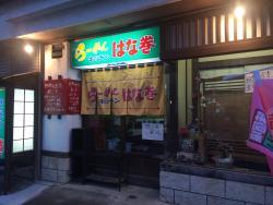 Ramen Kitchen Hanamaki