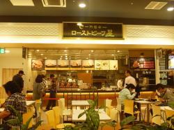 Roast Beef Hoshi Aeon Mall Ayagawa