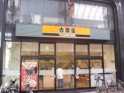 Yoshinoya Takamatsu Kawaramachi
