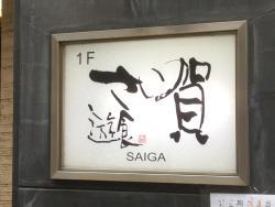 Yushoku Saiga
