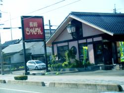 Nagasaki Chanmen Yamaguchi-Hagi
