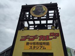 Go Go Curry Dondon Nonoichi Shiyakushomae Stadium