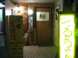 Murakudojitsuruchan