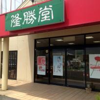 Ryushodo, Zendoji