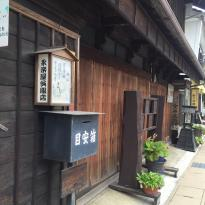 中山道太田宿