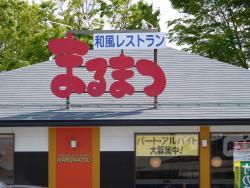 Marumatsu Higashine
