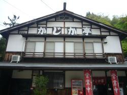 Tomikura Furusato Center Kajikatei
