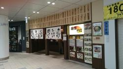 Nankai Soba&Ekinaka Pub Mikuni