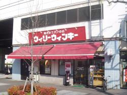 ウィリーウィンキー丸亀店