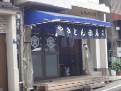 Yakiton Akao