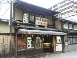 Kyogashitsukasa Tomieido