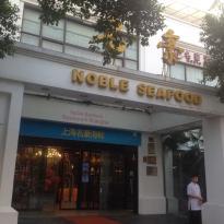 Ming Hao Yu Chi Seafood Restaurant (Hong Qiao)