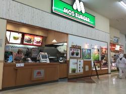 Mos Burger Viva Home Sango