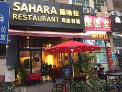 Sahara Restaurent