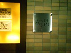 Wine Shokudo Chez Toshi