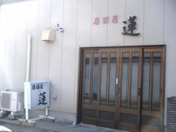 Izakaya Ren