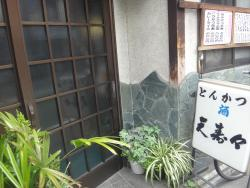 Tonkatsu Tensuzu