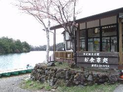 日光湯元レストハウス